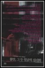 "Korean Version of""The Book of Fear"" by Borwin Bandelow"