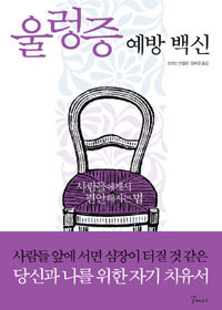 """KoreanVersion of""""The Book for Shy People: How to Overcome Self-Blockage"""" by Borwin Bandelow"""