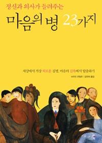"""Korean Version of """"Wenn die Seele leidet"""""""